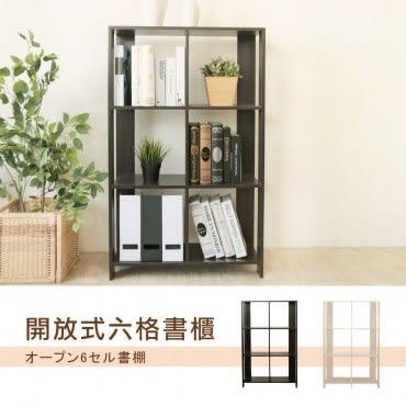 【Hopma】開放式六格書櫃-直式(黑胡桃)
