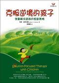 (二手書)克服逆境的孩子-焦點解決諮商的家庭策略