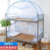 蒙古包蚊帳免安裝拉錬0.9m單人1.2米子母床1.5上下鋪1米學生宿舍 滿天星