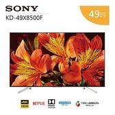 『免運送到家+24期0利率』SONY 索尼 49吋 日製 LED 4K HDR 液晶電視 KD-49X8500F