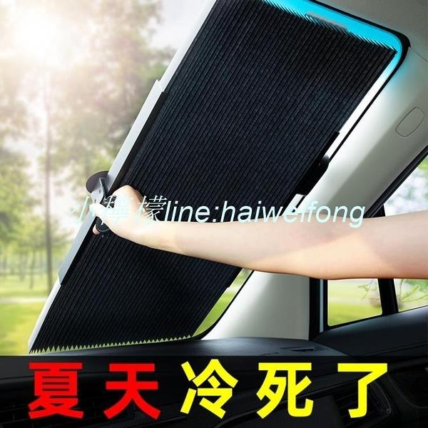 汽車遮陽簾防曬隔熱布自動伸縮遮陽擋遮光用神器前擋風玻璃遮陽板【檸檬】