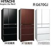 日立 HITACHI 670L六門琉璃 RG670GJ / R-G670GJ  (偏遠區域/樓層費用另計)
