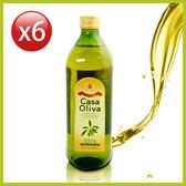 西班牙皇家主廚 頂級橄欖油 6瓶
