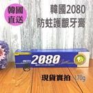 韓國直送 韓國2080防蛀護齦牙膏170g