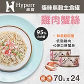 【毛麻吉寵物舖】Hyperr超躍 貓咪無穀主食罐-70g-雞肉蟹絲-24件組 貓罐頭/濕食