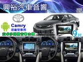 【專車專款】12~14年豐田 Camry專用9吋觸控螢幕安卓多媒體主機*藍芽+導航+安卓*無碟四核心