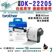 Brother DK-22205  連續標籤帶 62mm 白底黑字 耐久型紙質