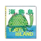 海龜島-繪本