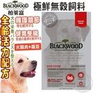 此商品48小時內快速出貨》BLACKWOOD柏萊富》極鮮無穀全齡犬活力配方(火雞肉+扁豆)-5lb