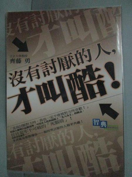 【書寶二手書T1/心理_IJV】沒有討厭的人,才叫酷!_齊藤勇