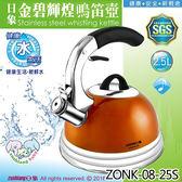 Zushiang 日象 ZONK-08-25S 2.5L 金碧輝煌 不鏽鋼 鳴笛壺