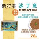 【SofyDOG】LOTUS樂特斯 慢燉無穀主食罐沙丁魚 全貓配方(78g) 貓罐 罐頭