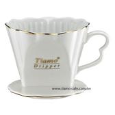 金時代書香咖啡  TIAMO 102 皇家描金陶瓷 咖啡濾器 1-4人  HG3027