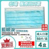 (平均單盒155元)宏瑋 雙鋼印 成人醫療口罩 (藍眼淚-耳帶隨機) 50入X4盒 (台灣製造) 專品藥局