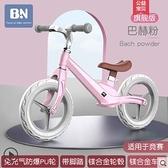 兒童平衡車無腳踏1-3-2歲溜溜自行車小孩雙輪寶寶滑行學步滑步車ATF 艾瑞斯居家生活