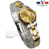 valentino coupeau 范倫鐵諾 晶鑽時刻不銹鋼防水 女錶 放大日期視窗 半金色電鍍 蠔式 V12168T半金小