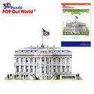 【Good Toy】3D立體拼圖 美國白宮 The White House