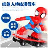 玩具 特技車蜘蛛俠電動玩具模型男孩遙控人無線翻斗兒童滑板車