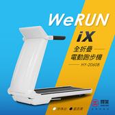 輝葉 Werun iX全折疊電動跑步機 HY-20608
