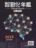 2019 SmartAuto智動化年鑑