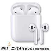 【公司貨】AirPods 新二代無線藍芽耳機 附有線充電盒 原廠公司貨 蘋果耳機 真無線 運動 無線耳機