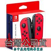 【台灣公司貨 NS週邊】 Switch Joy-Con 左右手控制器 雙手把【瑪利歐奧德賽 紅色】台中星光電玩