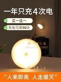 充電小夜燈無線智能人體感應燈起夜過道櫥柜LED床頭燈臥室睡眠【慢客生活】