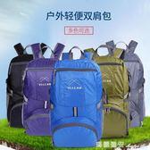 超輕便攜輕薄可折疊旅行包戶外防水雙肩包購物登山背包休閒軟包 瑪麗蓮安