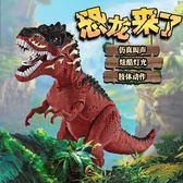 恐龍玩具走路下蛋大號電動霸王龍男孩兒童3歲會動的仿真動物模型  igo 范思蓮恩