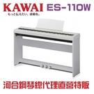 河合KAWAI ES-110 88鍵 可攜式數位鋼琴 (進口商品/下單前請先來電確認可出貨日期)