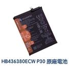 附發票【免運費】HUAWEI 華為 P30 原廠電池【贈工具+電池膠】ELE-AL00 L09 L29 HB436380ECW