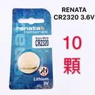 全館免運費【電池天地】Renata  手錶電池 鈕扣電池 鋰電池 CR2320  10顆