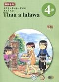 邵語教師手冊第4階3版2刷