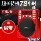 收音機 萬利達迷你便攜式插卡音箱老人唱戲機廣場舞擴音器音樂收音機播放 百分百