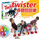 身體扭扭樂 身體平衡 親子互動遊戲地墊 桌遊 非企鵝破冰 砸派機【H00721】