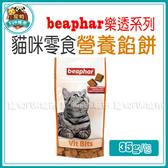 寵物FUN城市│beaphar樂透 貓咪零食 營養餡餅【35g】貓咪點心 寵物零食