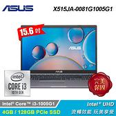 【ASUS 華碩】X515JA-0081G1005G1 15.6吋筆電 星空灰