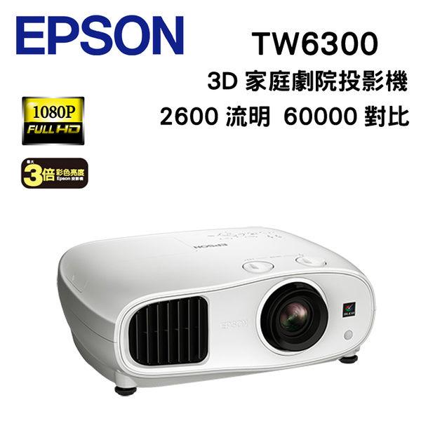 EPSON 愛普生 EH-TW6300 3D 家庭劇院投影機【公司貨保固+免運】