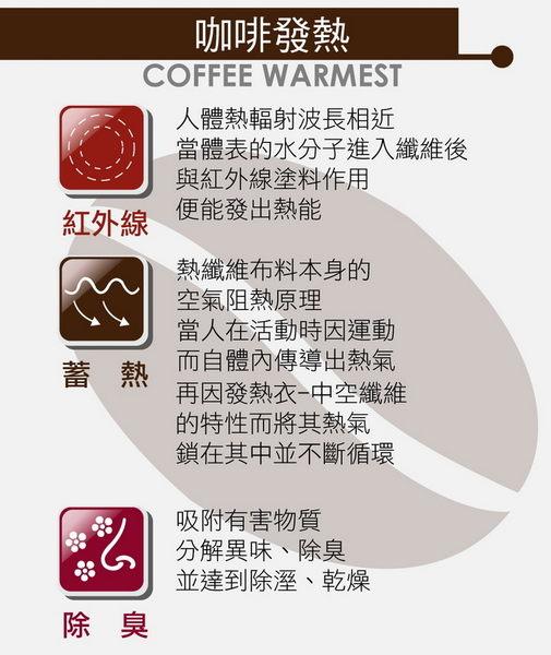 金.安德森咖啡紗無縫貼身輕薄超彈性恆溫保暖衣 FREE (膚色)-網