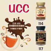 日本 UCC 玻璃罐裝即溶咖啡 2款(114咖啡/117咖啡) 90g◎花町愛漂亮◎TC