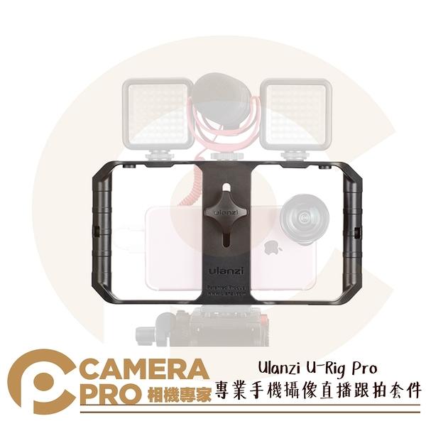 ◎相機專家◎ Ulanzi U-Rig Pro 專業手機攝像直播跟拍套件 雙手手持穩定器 提籠 適4寸至7寸 公司貨