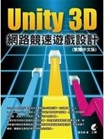 二手書博民逛書店 《Unity 3D 網路競速遊戲設計(繁體中文版)》 R2Y ISBN:986257318X│羅見順