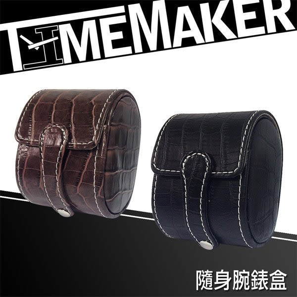 TIME MAKER 隨身腕錶盒(TM-12)/旅行出差錶盒/外出盒/收藏盒/旅行攜帶盒/機械錶
