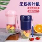榨汁機 caballen/卡貝倫002 便攜式榨汁機家用水果炸果汁機迷你電動杯型 晶彩 99免運