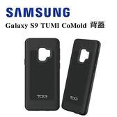 三星 SAMSUNG Galaxy S9/S9+ TUMI CoMold背蓋