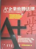 【書寶二手書T9/法律_IQS】A+企業致勝法律_協合國際法
