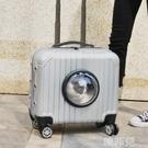 寵物包 寵物拉桿箱狗太空艙箱包外出手提航空箱托運泰迪貓咪旅行車載狗籠 韓菲兒