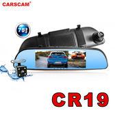 【CARSCAM】行車王 7吋後視鏡雙鏡頭行車記錄器CR-19 送 8G記憶卡