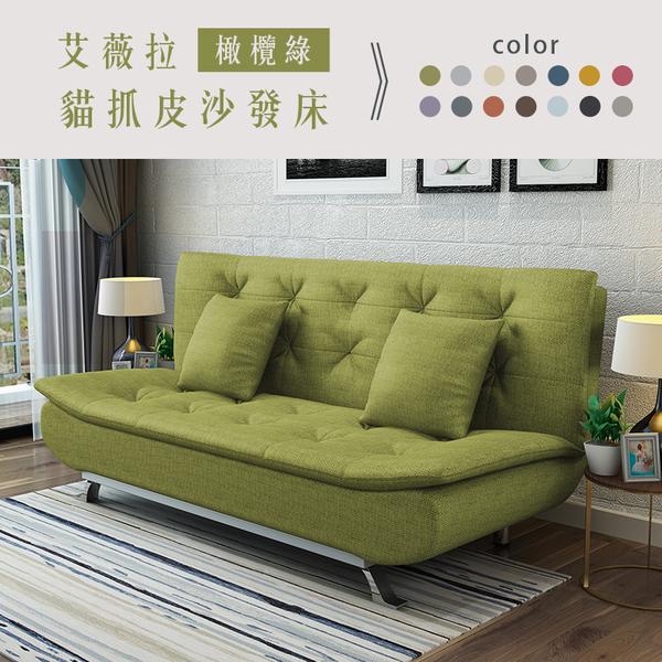 【IKHOUSE】艾薇拉   貓抓皮沙發床-橄欖綠
