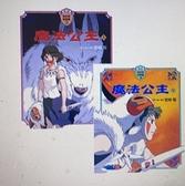 [COSCO代購] W131449 魔法公主 全彩故事書上+下 (兩冊合售)
